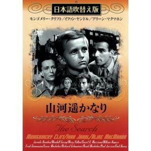 山河遥かなり(吹替&字幕)/モンゴメリー・クリフト|bookoffonline