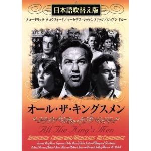 オール・ザ・キングスメン(吹替&字幕)/ブロドリック・クロフォード bookoffonline