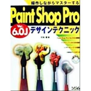 Paint Shop Pro Ver.6.0Jデザインテクニック 操作しながらマスターする/可知豊(著者)