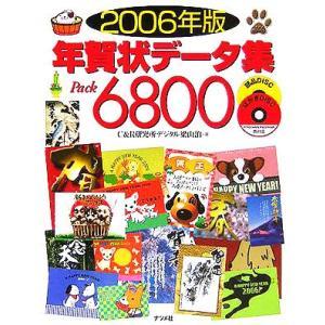 年賀状データ集Pack6800(2006年版)/C&R研究所デジタル梁山泊(著者)