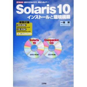 Solaris10 インストールと環境構築 I・O BOOKS/一条博(著者)