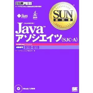 SUN教科書 Javaアソシエイツ/サンマイクロシステムズ(著者)