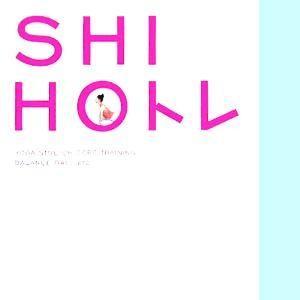 SHIHOトレ/SHIHO(著者)