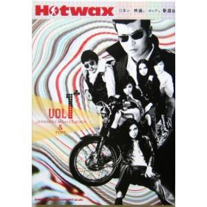 Hotwax(vol.1) 日本の映画とロックと歌謡曲/芸術・芸能・エンタメ・アート(その他)|bookoffonline