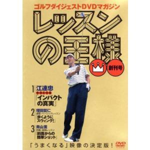 レッスンの王様 Vol.1/江連忠/増田哲仁/青山薫|bookoffonline