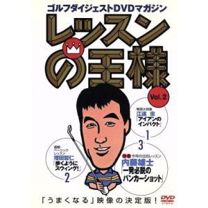 レッスンの王様 Vol.2/江連忠/増田哲仁/内藤雄士|bookoffonline