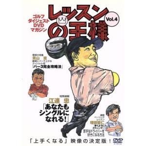 レッスンの王様 Vol.4/青山薫/江連忠/増田哲仁|bookoffonline