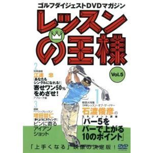 レッスンの王様 Vol.5/石渡俊彦/江連忠/増田哲仁|bookoffonline