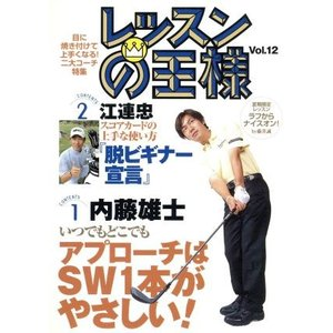 レッスンの王様 Vol.12/内藤雄士/江連忠/藤井誠|bookoffonline