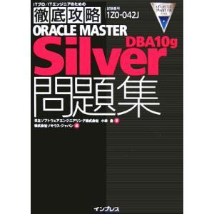 ORACLE MASTER Silver DBA10g問題集/小林圭(著者)