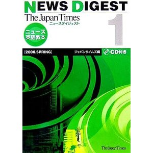The Japan Times NEWS DIGEST(1(2006 SPRING))/ジャパンタイムズ(編者)|bookoffonline