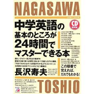 中学英語の基本のところが24時間でマスターできる本 アスカカルチャー/長沢寿夫(著者)|bookoffonline