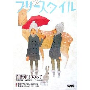 フリースタイル vol.3/社会・文化(その他)|bookoffonline