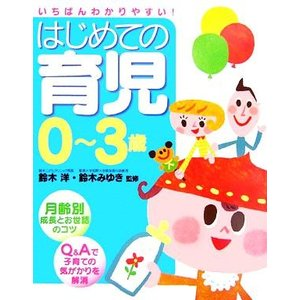 はじめての育児0〜3歳/鈴木洋(その他),鈴木みゆき(その他)