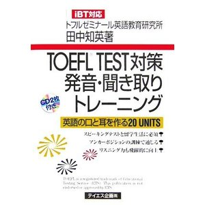 TOEFL TEST対策発音・聞き取りトレーニング 英語の口と耳を作る20 UNITS/田中知英(著...