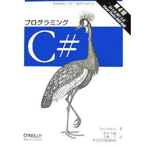 プログラミングC# C#2.0/.NET2.0/Visual Studio2005対応/ジェシーリバ...