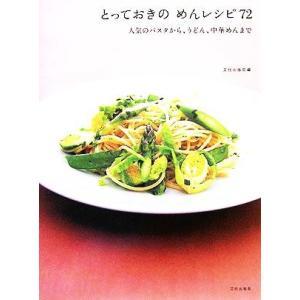 とっておきのめんレシピ72 人気のパスタから、うどん、中華めんまで/文化出版局(編者)|bookoffonline