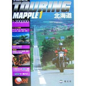 北海道 ツーリングマップル1/昭文社(その他)|bookoffonline
