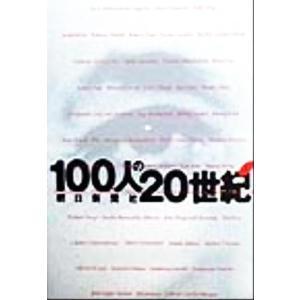100人の20世紀 上 朝日新聞社 著...