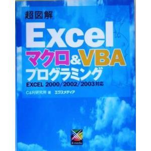 超図解 Excel マクロ&VBAプログラミング EXCEL2000/2002/2003対応 超図解シリーズ/C&R研究所(著者)|bookoffonline