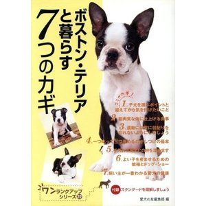 ボストン・テリアと暮らす7つのカギ ワンランクアップシリーズ22/愛犬の友編集部(編者)|bookoffonline