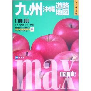 九州・沖縄道路地図 マックスマップル7/昭文社(その他)|bookoffonline