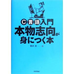 C言語入門 本物志向が身につく本/朝井淳(著者)