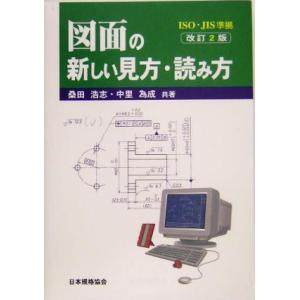 ISO・JIS準拠 図面の新しい見方・読み方/桑田浩志(著者),中里為成(著者)