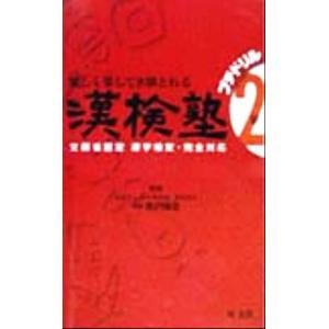 漢検塾2級 プチドリル 楽しく楽して8割とれる/宮沢健造(その他) bookoffonline