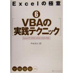 Excelの極意(6) Excel 97/2000/2002/2003対応-VBAの実践テクニック/早坂清志(著者)|bookoffonline
