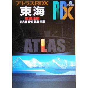 アトラスRDX東海B5/旅行・レジャー・スポーツ(その他)|bookoffonline