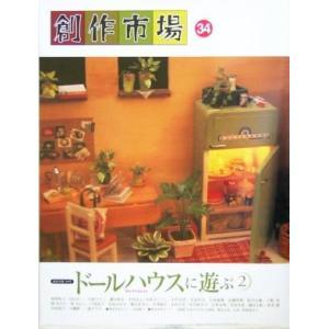 創作市場(34) ドールハウスに遊ぶ2/マリア書房(その他)|bookoffonline