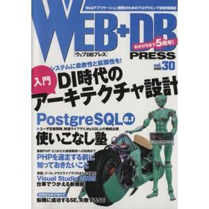 WEB+DB PRESS(Vol.30)/情報・通信・コンピュータ(その他)|bookoffonline