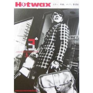 Hotwax 日本の映画とロックと歌謡曲(VOL.3) 深作欣二・GS映画・トランザム/芸術・芸能・エンタメ・アート(その他)|bookoffonline