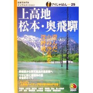 上高地・松本・奥飛騨 アイじゃぱん29/JTB(その他)