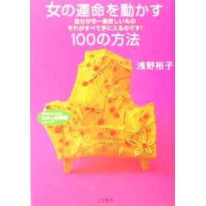 女の運命を動かす100の方法 知的生きかた文庫わたしの時間シリーズ/浅野裕子(著者)