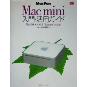 """Mac Fan Mac mini入門・活用ガイド Mac OS X v10.3""""Panther""""対応..."""
