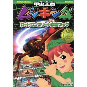 甲虫王者ムシキングカードコンプリート攻略ブック キッズポケッ...