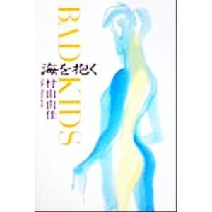 海を抱く BAD KIDS/村山由佳(著者)