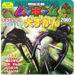 甲虫王者ムシキング(2005) カブトムシ・クワガタムシ大ず...