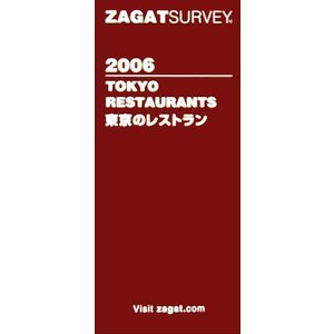 ザガットサーベイ東京のレストラン(2006年版)/CHINTAI(その他)