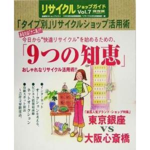 リサイクルショップガイド(2005 Vol.7)/産業(その他)|bookoffonline