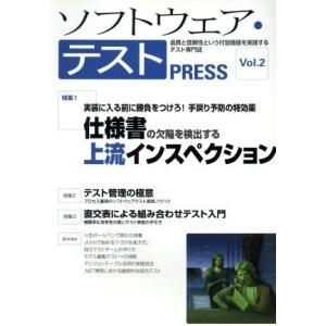 ソフトウェア・テストPRESS(Vol.2)/情報・通信・コンピュータ(その他)|bookoffonline
