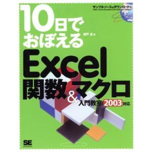 10日でおぼえるExcel関数&マクロ入門教室 2003対応/瀬戸遙(著者)|bookoffonline