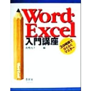 Word・Excel入門講座 30時限でらくらくマスター/高橋尚子(編者) bookoffonline
