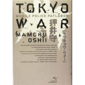 TOKYO WAR MOBILE POLICE PATLABOR/押井守(著者)|bookoffonline