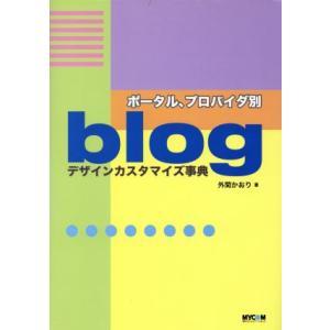 ポータル、プロバイダ別blogデザインカスタマイズ事典/外間...