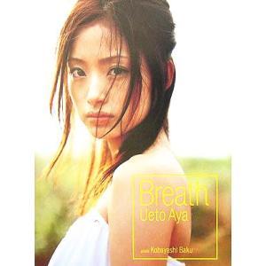 『Breath』 上戸彩20歳記念写真集/上戸彩(その他),小林ばく(その他)