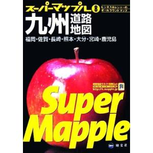 九州道路地図 スーパーマップル8/昭文社(その他)|bookoffonline