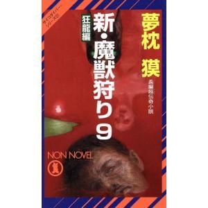 新・魔獣狩り(9) 狂龍編 ノン・ノベルサイコダイバー・シリーズ21/夢枕獏(著者) bookoffonline